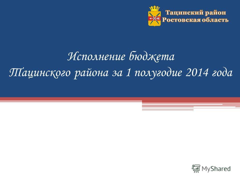 Исполнение бюджета Тацинского района за 1 полугодие 2014 года