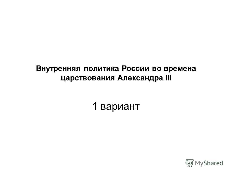 Внутренняя политика России во времена царствования Александра III 1 вариант