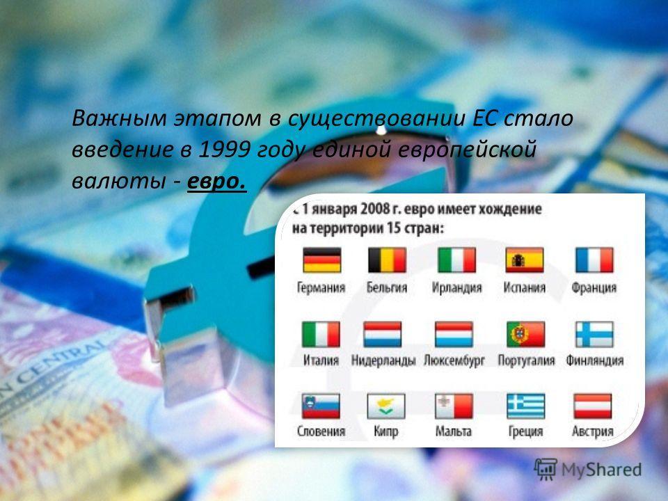Четвертый этап Европейской интеграции 9 октября 2002 Европейская комиссия рекомендовала 10 государств - кандидатов на вступление в ЕС в 2004: Эстонию, Латвию, Литву, Польшу, Чехию, Словакию, Венгрию, Словению, Кипр, Мальту. Население этих 10 стран со