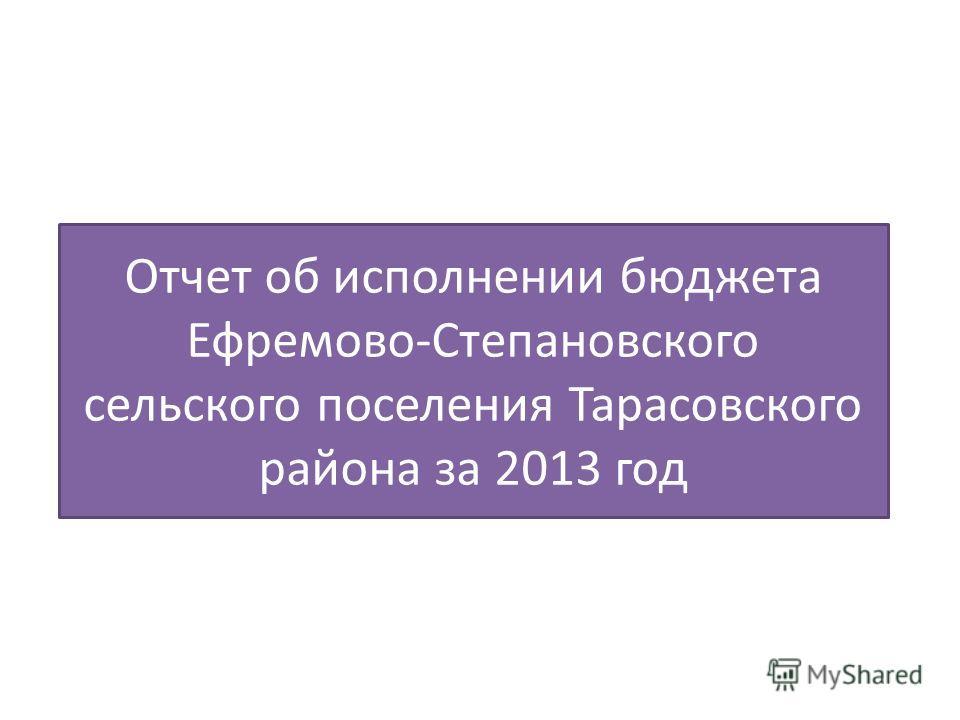 Отчет об исполнении бюджета Ефремово-Степановского сельского поселения Тарасовского района за 2013 год