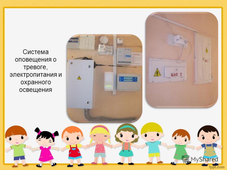 Система оповещения о тревоге, электропитания и охранного освещения