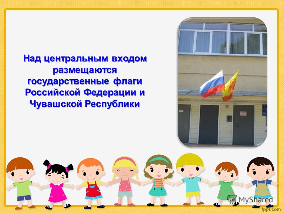 Над центральным входом размещаются государственные флаги Российской Федерации и Чувашской Республики
