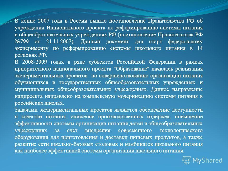 В конце 2007 года в России вышло постановление Правительства РФ об учреждении Национального проекта по реформированию системы питания в общеобразовательных учреждениях РФ (постановление Правительства РФ 799 от 21.11.2007). Данный документ дал старт ф