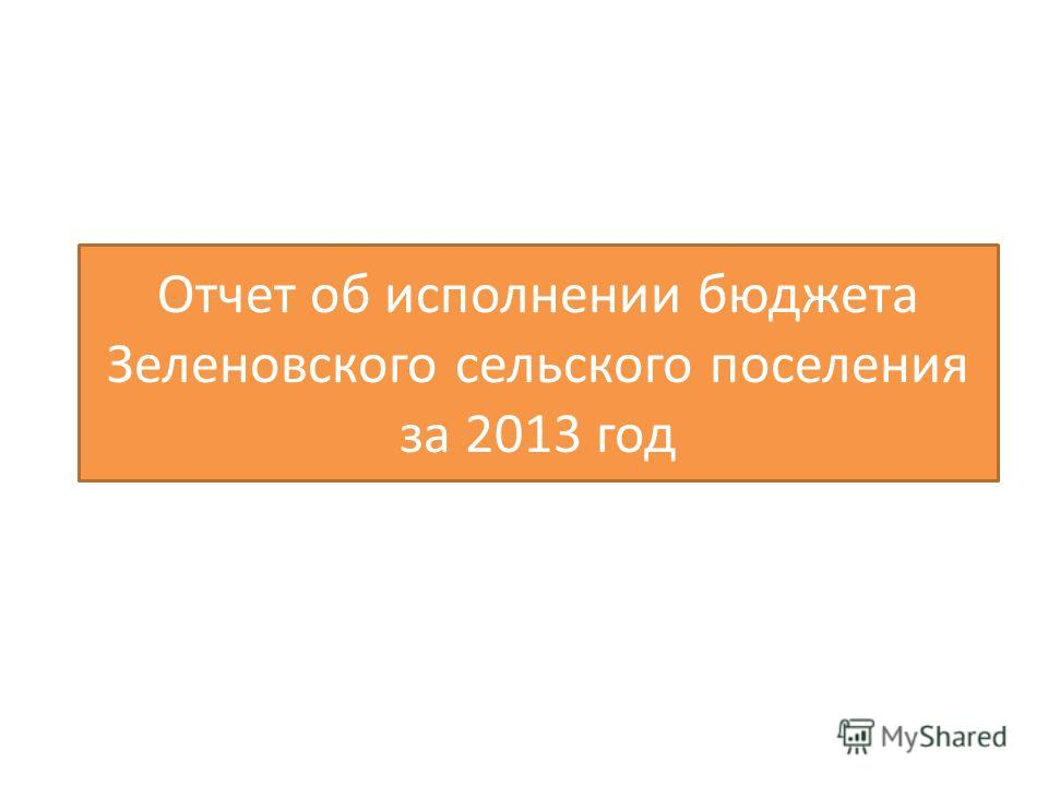 Отчет об исполнении бюджета Зеленовского сельского поселения за 2013 год