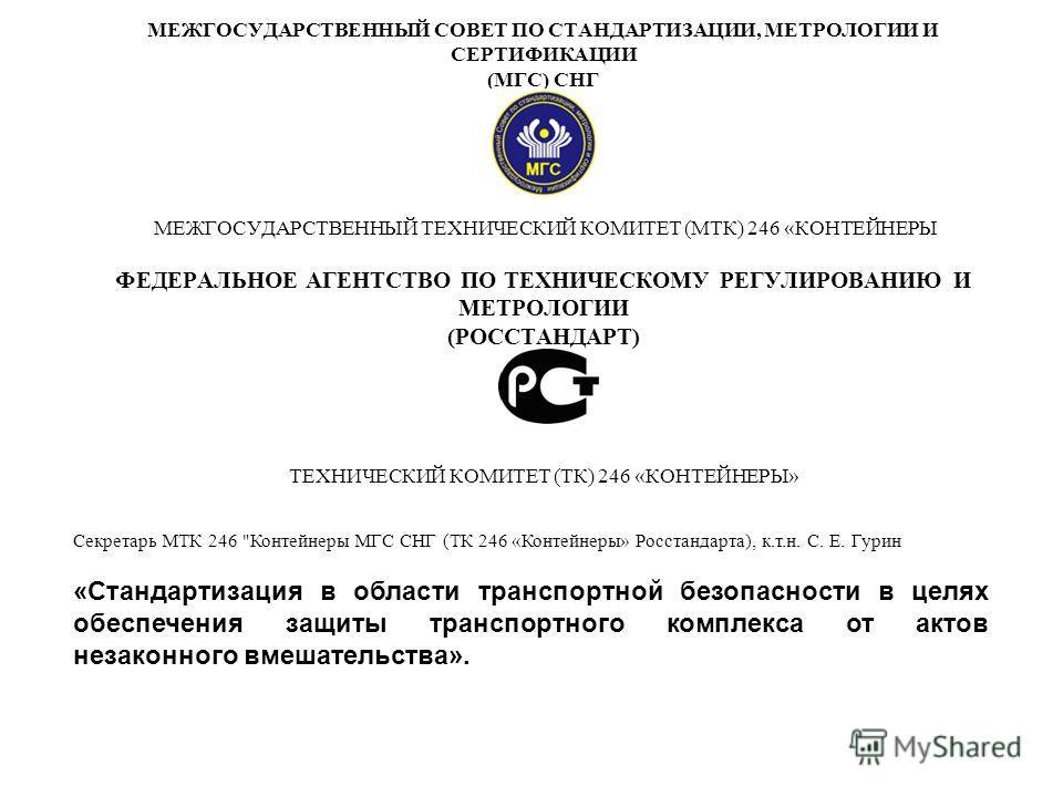 МЕЖГОСУДАРСТВЕННЫЙ СОВЕТ ПО СТАНДАРТИЗАЦИИ, МЕТРОЛОГИИ И СЕРТИФИКАЦИИ (МГС) СНГ МЕЖГОСУДАРСТВЕННЫЙ ТЕХНИЧЕСКИЙ КОМИТЕТ (МТК) 246 «КОНТЕЙНЕРЫ ФЕДЕРАЛЬНОЕ АГЕНТСТВО ПО ТЕХНИЧЕСКОМУ РЕГУЛИРОВАНИЮ И МЕТРОЛОГИИ (РОССТАНДАРТ) ТЕХНИЧЕСКИЙ КОМИТЕТ (ТК) 246 «