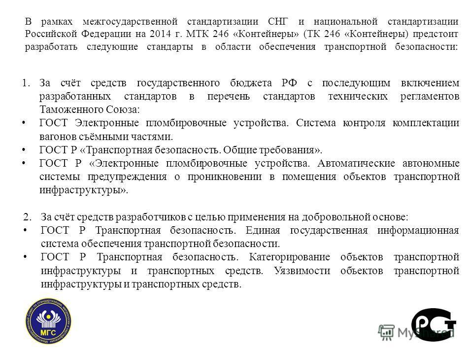 В рамках межгосударственной стандартизации СНГ и национальной стандартизации Российской Федерации на 2014 г. МТК 246 «Контейнеры» (ТК 246 «Контейнеры) предстоит разработать следующие стандарты в области обеспечения транспортной безопасности: 1. За сч