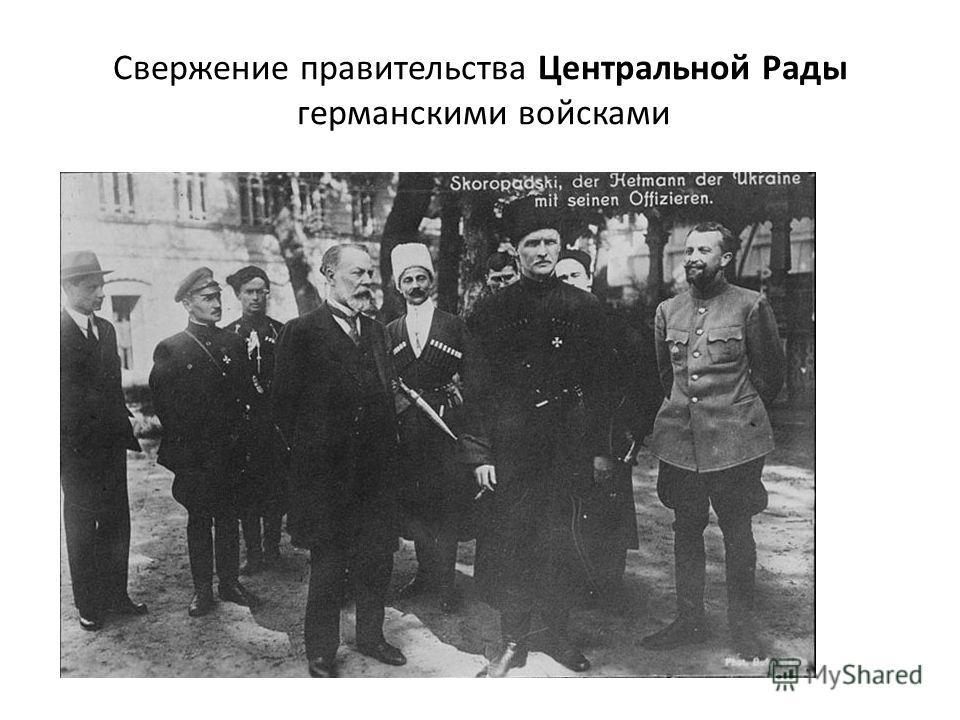 Свержение правительства Центральной Рады германскими войсками