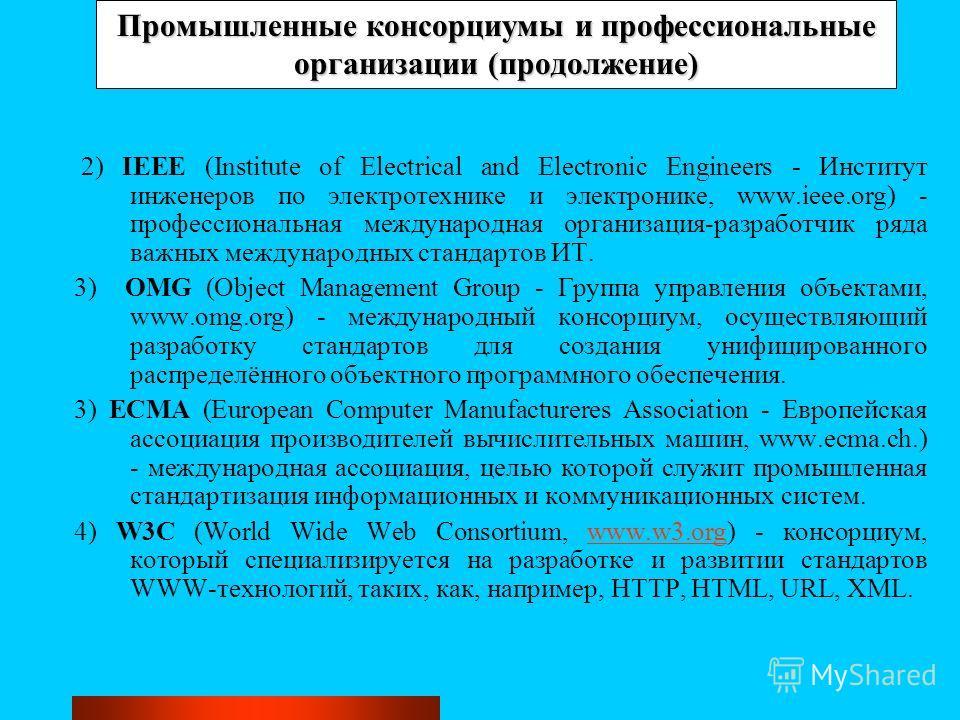 Промышленные консорциумы и профессиональные организации (продолжение) 2) IEEE (Institute of Electrical and Electronic Engineers - Институт инженеров по электротехнике и электронике, www.ieee.org) - профессиональная международная организация-разработч