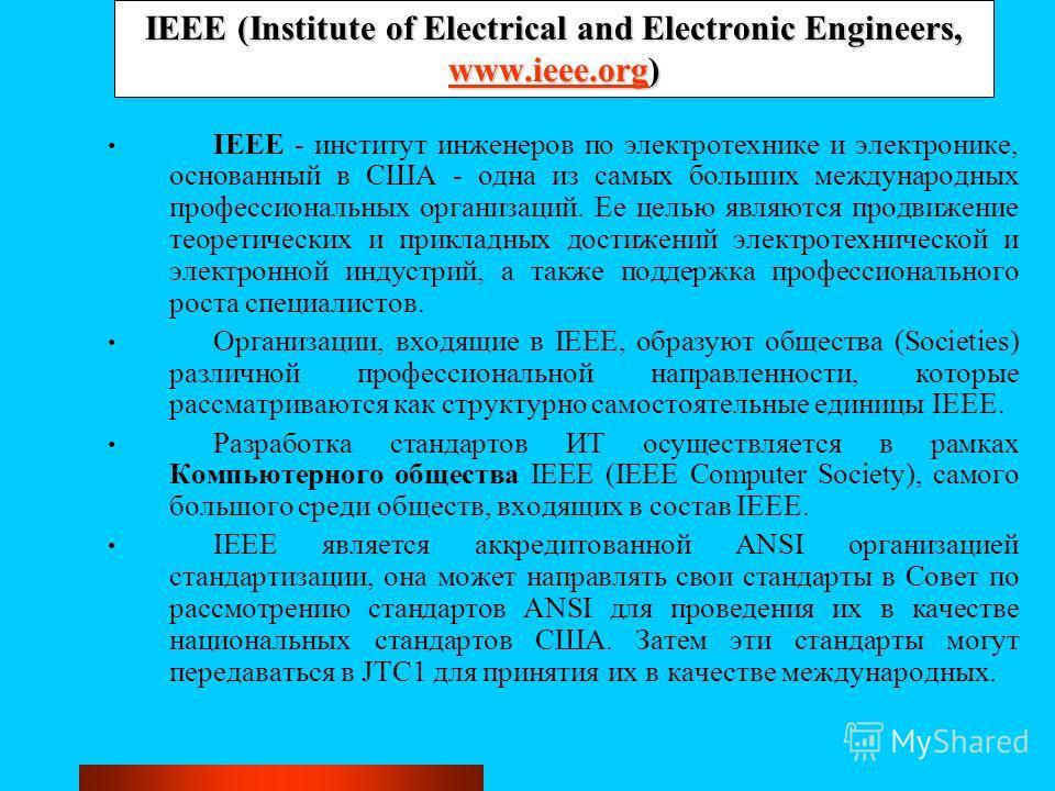 IEEE (Institute of Electrical and Electronic Engineers, www.ieee.org) www.ieee.org IEEE - институт инженеров по электротехнике и электронике, основанный в США - одна из самых больших международных профессиональных организаций. Ее целью являются продв