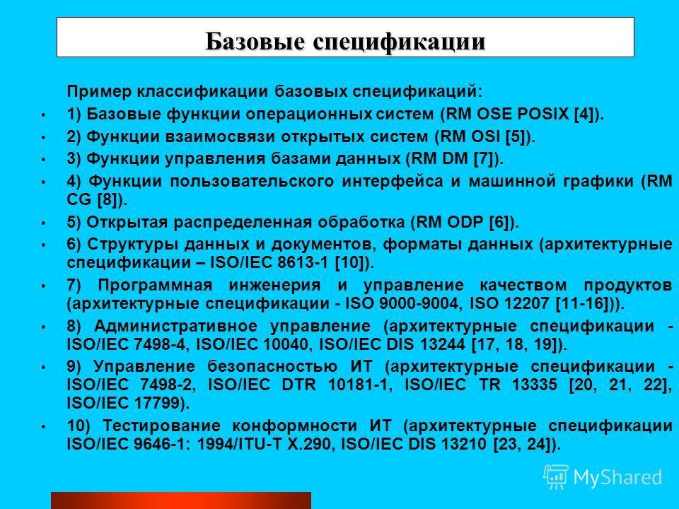 Базовые спецификации Пример классификации базовых спецификаций: 1) Базовые функции операционных систем (RM OSE POSIX [4]). 2) Функции взаимосвязи открытых систем (RM OSI [5]). 3) Функции управления базами данных (RM DM [7]). 4) Функции пользовательск