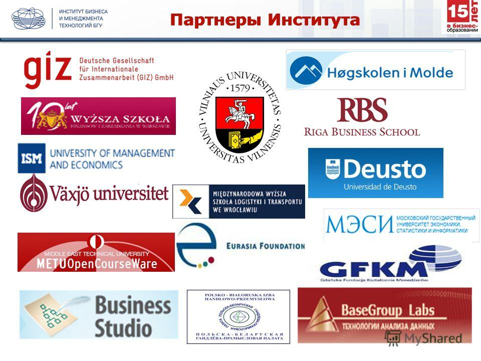 Партнеры Института