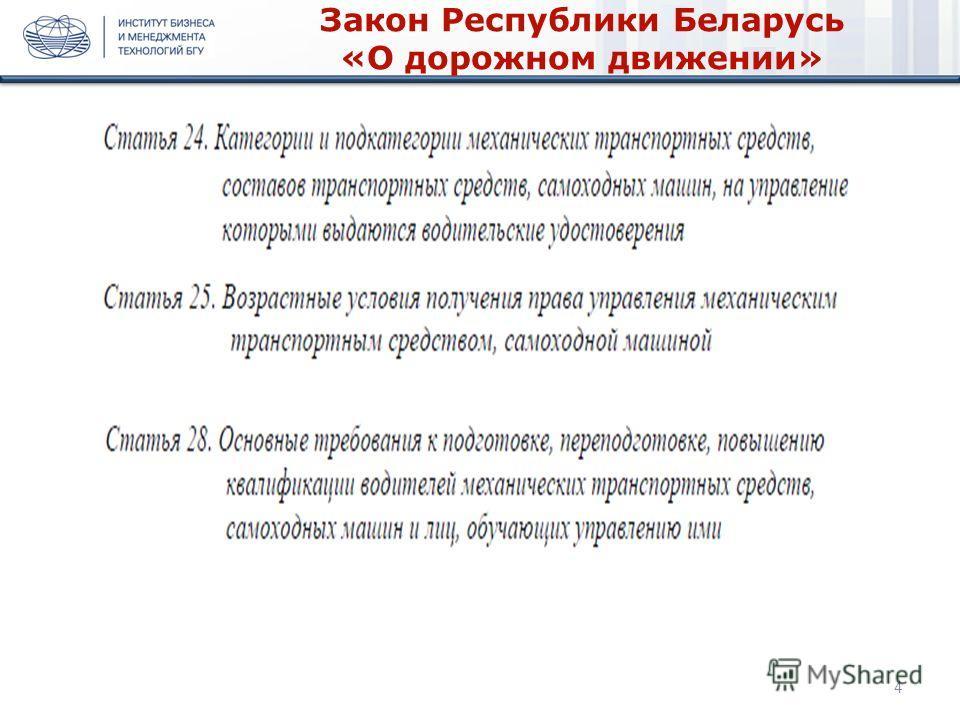 4 Закон Республики Беларусь «О дорожном движении»