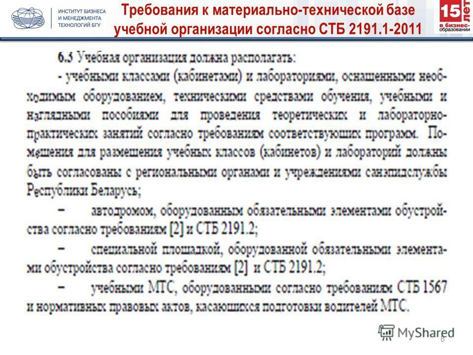 8 Требования к материально-технической базе учебной организации согласно СТБ 2191.1-2011