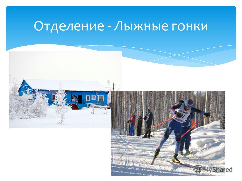 Отделение - Лыжные гонки