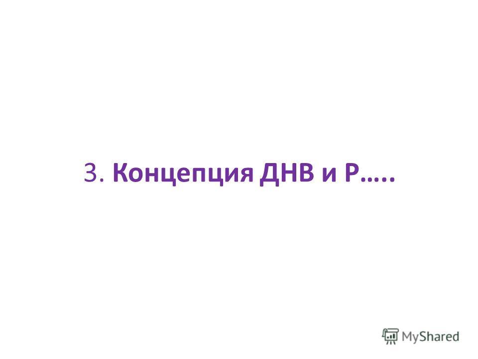 3. Концепция ДНВ и Р…..