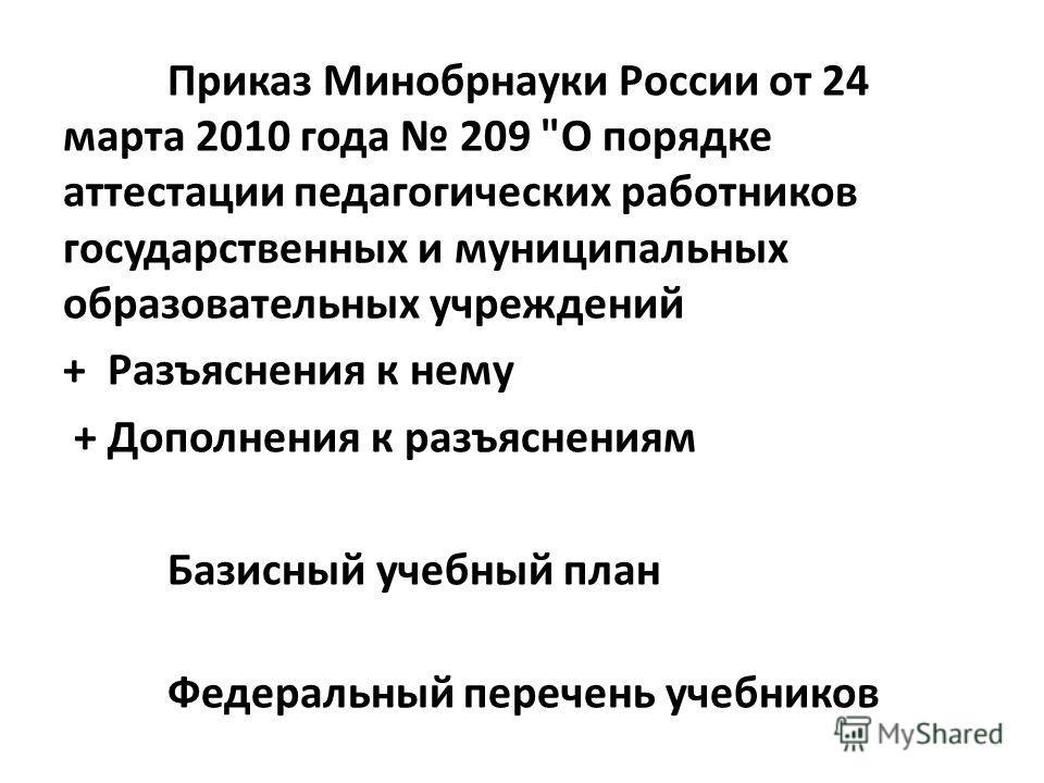 Приказ Минобрнауки России от 24 марта 2010 года 209