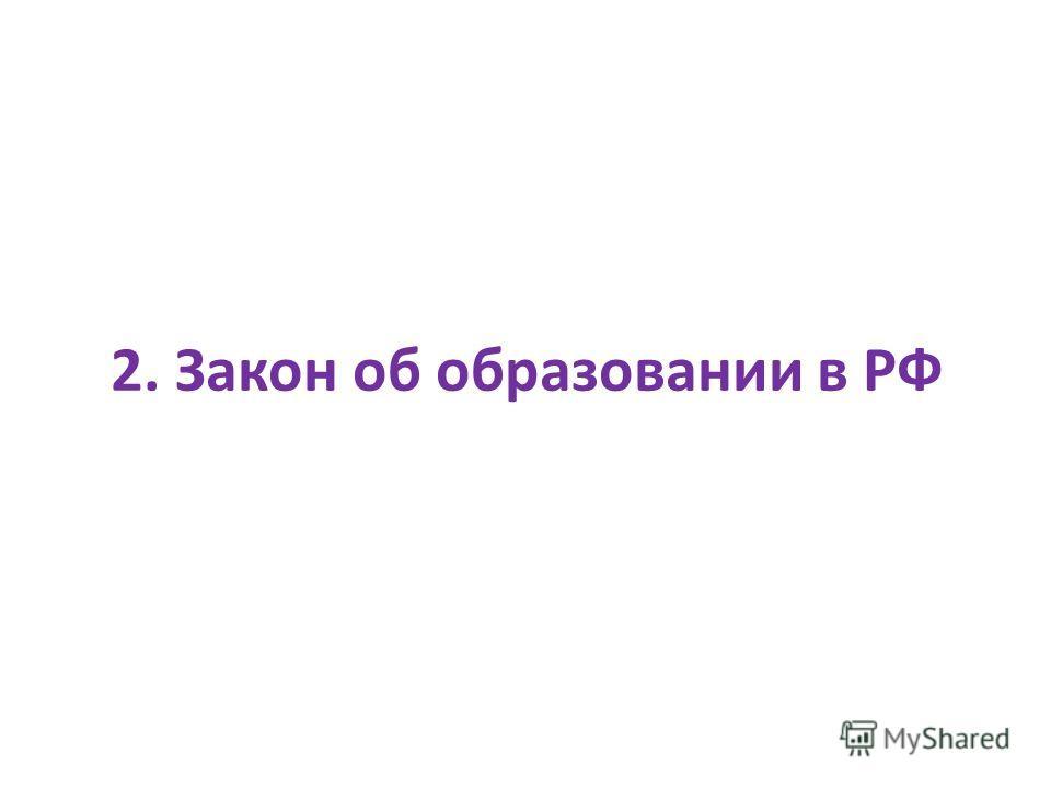 2. Закон об образовании в РФ