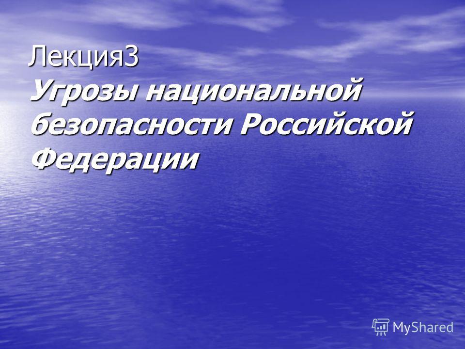 Лекция3 Угрозы национальной безопасности Российской Федерации