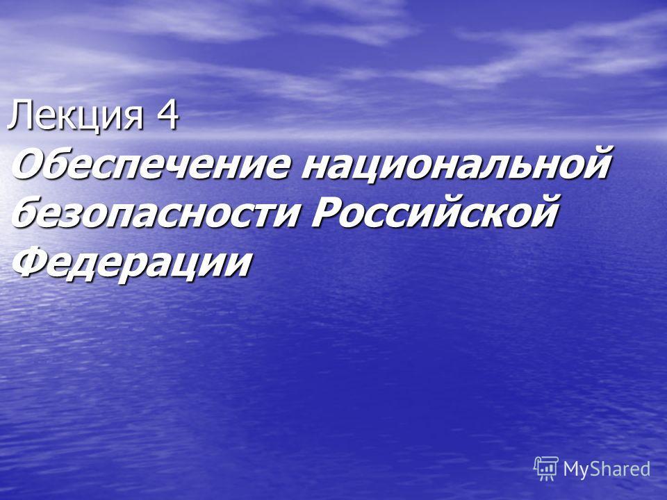 Лекция 4 Обеспечение национальной безопасности Российской Федерации