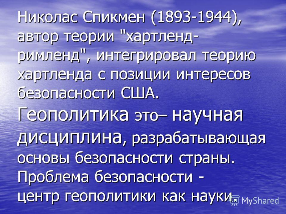 Николас Спикмен (1893-1944), автор теории