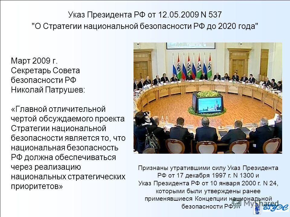 Март 2009 г. Секретарь Совета безопасности РФ Николай Патрушев: «Главной отличительной чертой обсуждаемого проекта Стратегии национальной безопасности является то, что национальная безопасность РФ должна обеспечиваться через реализацию национальных с