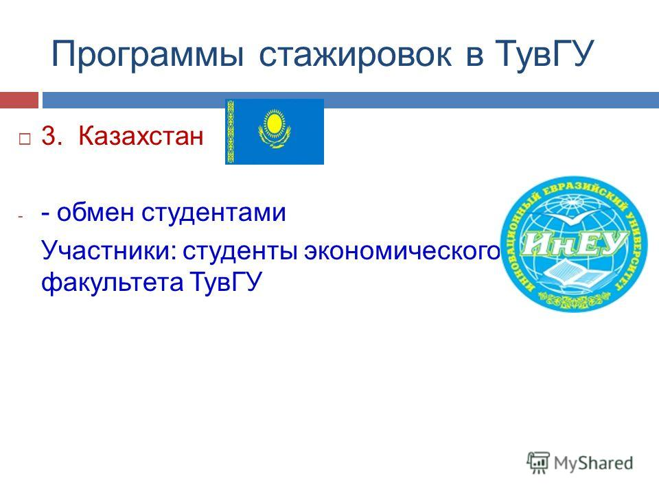 Программы стажировок в ТувГУ 3. Казахстан - - обмен студентами Участники: студенты экономического факультета ТувГУ