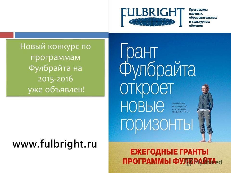 www.fulbright.ru