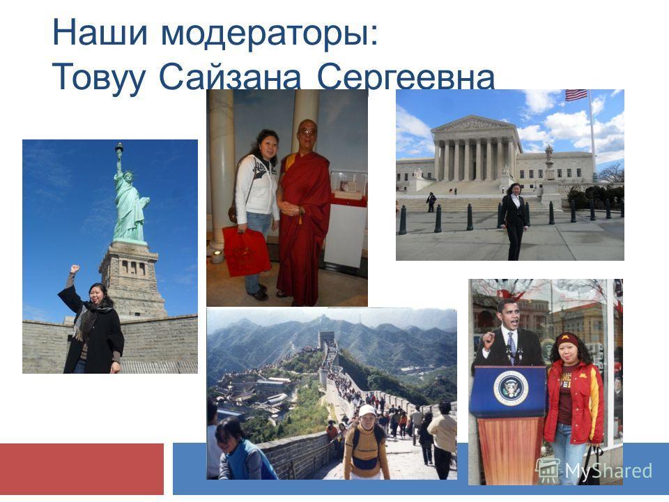 Наши модераторы: Товуу Сайзана Сергеевна