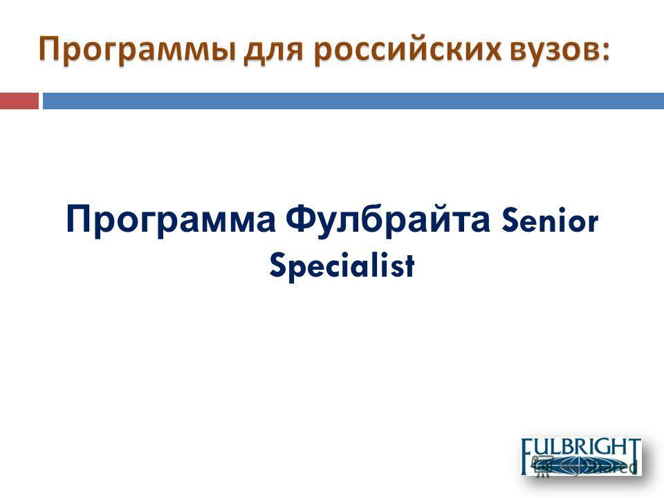 Программа Фулбрайта Senior Specialist