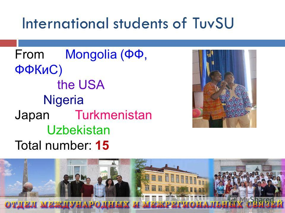 International students of TuvSU From Mongolia (ФФ, ФФКиС) the USA Nigeria Japan Turkmenistan Uzbekistan Total number: 15