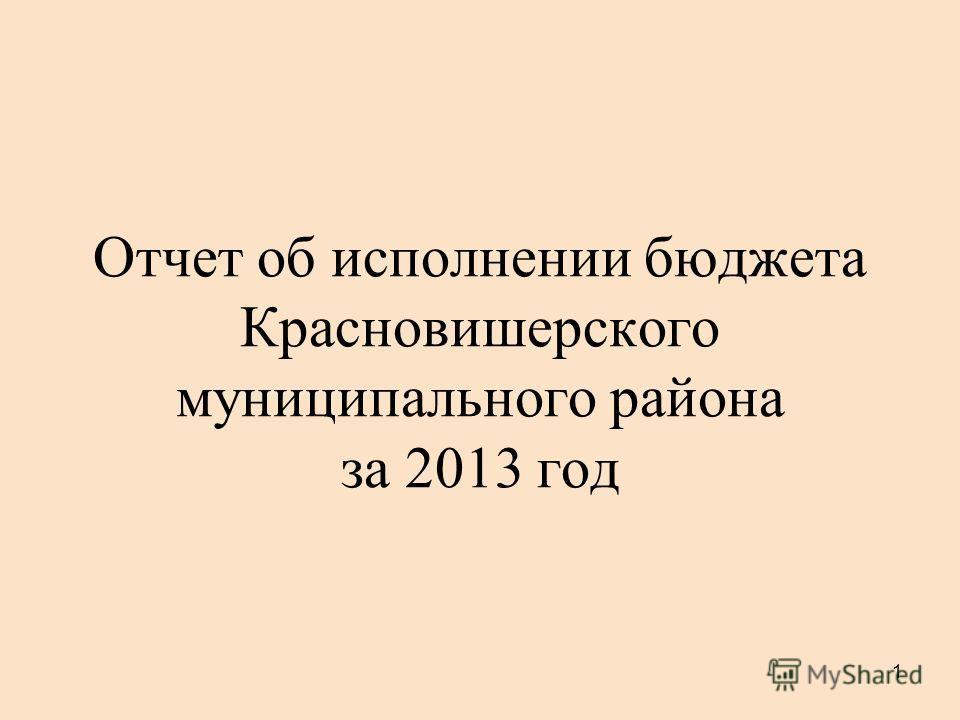 1 Отчет об исполнении бюджета Красновишерского муниципального района за 2013 год