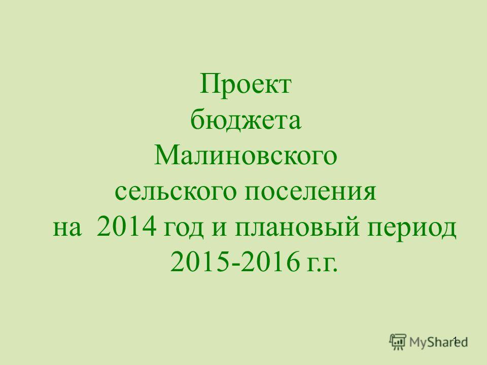 1 Проект бюджета Малиновского сельского поселения на 2014 год и плановый период 2015-2016 г.г.