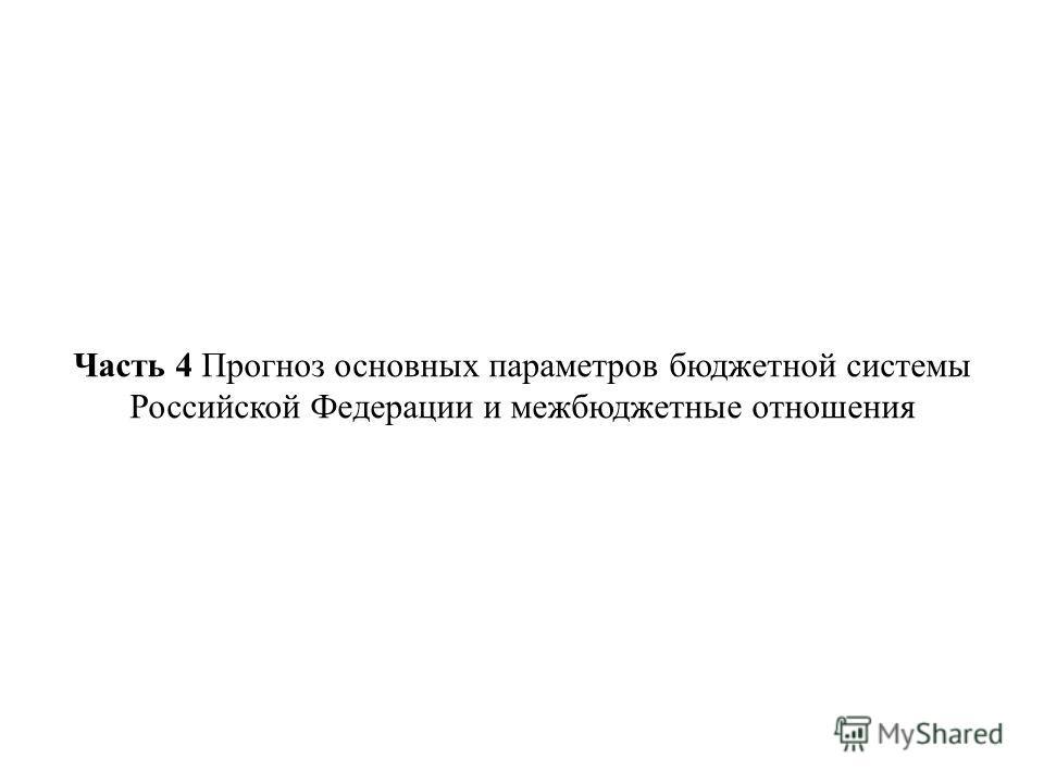 Часть 4 Прогноз основных параметров бюджетной системы Российской Федерации и межбюджетные отношения 36 11.11.2014