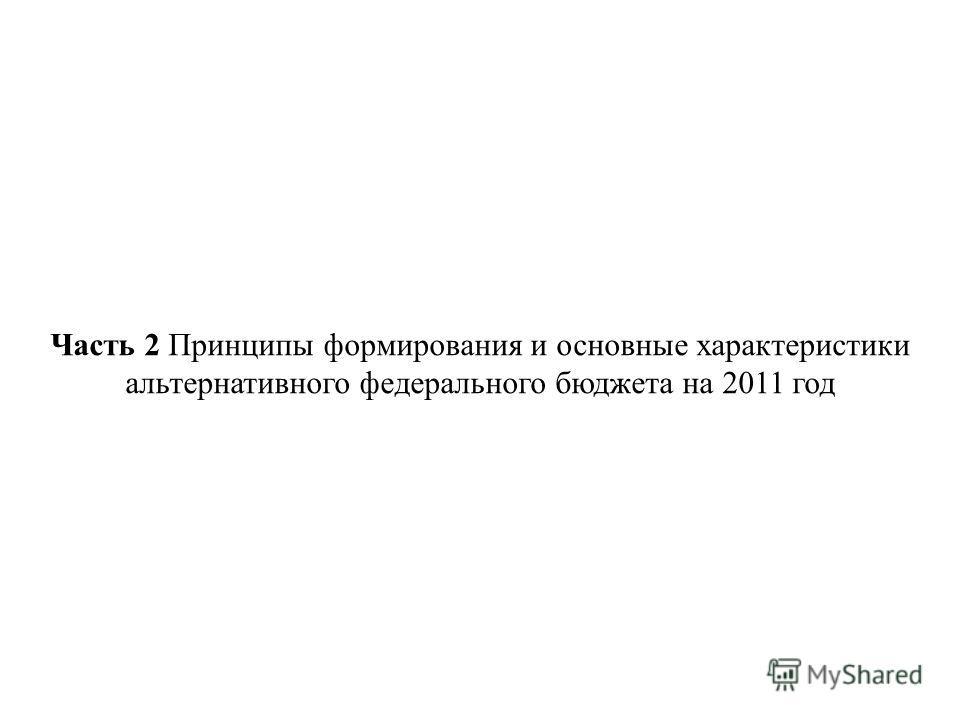 Часть 2 Принципы формирования и основные характеристики альтернативного федерального бюджета на 2011 год 5 11.11.2014