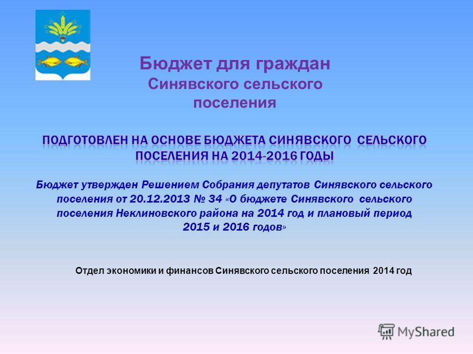 Бюджет для граждан Синявского сельского поселения Отдел экономики и финансов Синявского сельского поселения 2014 год