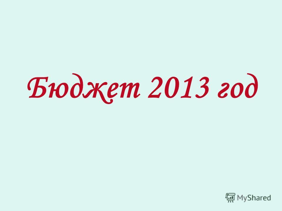Бюджет 2013 год
