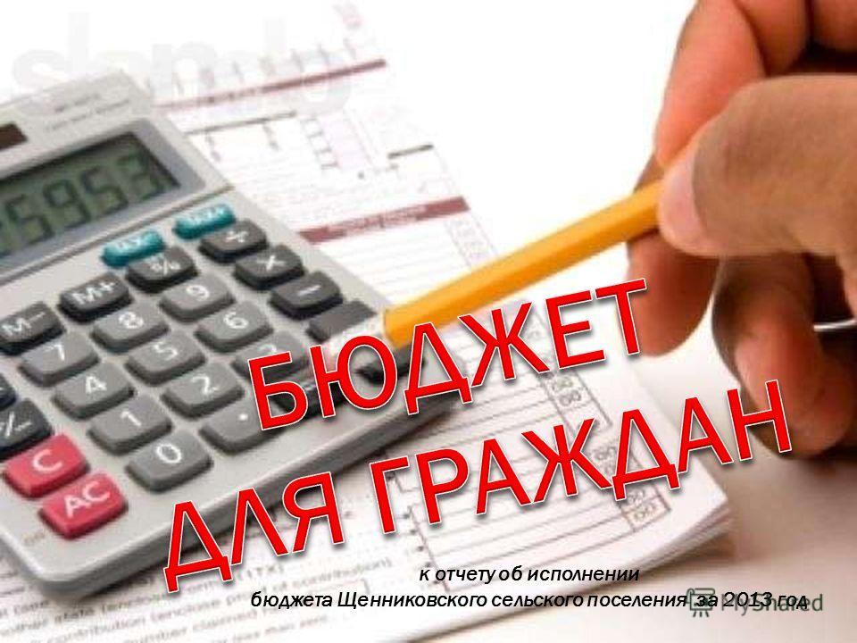 к отчету об исполнении бюджета Щенниковского сельского поселения за 2013 год