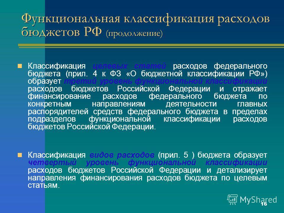 16 Функциональная классификация расходов бюджетов РФ (продолжение) Классификация целевых статей расходов федерального бюджета (прил. 4 к ФЗ «О бюджетной классификации РФ») образует третий уровень функциональной классификации расходов бюджетов Российс