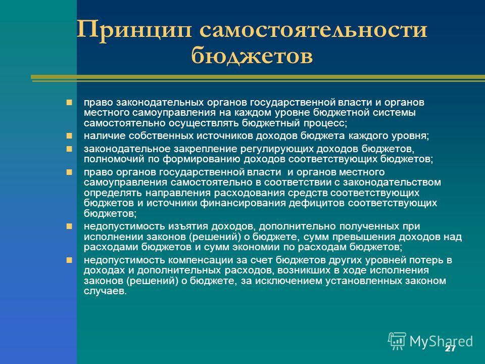 27 Принцип самостоятельности бюджетов право законодательных органов государственной власти и органов местного самоуправления на каждом уровне бюджетной системы самостоятельно осуществлять бюджетный процесс; наличие собственных источников доходов бюдж
