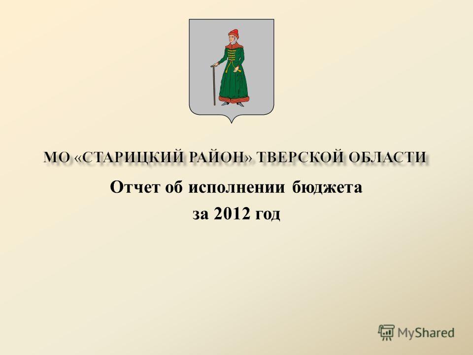 Отчет об исполнении бюджета за 2012 год