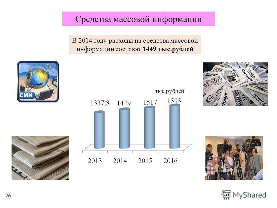 26 Средства массовой информации В 2014 году расходы на средства массовой информации составят 1449 тыс.рублей тыс.рублей