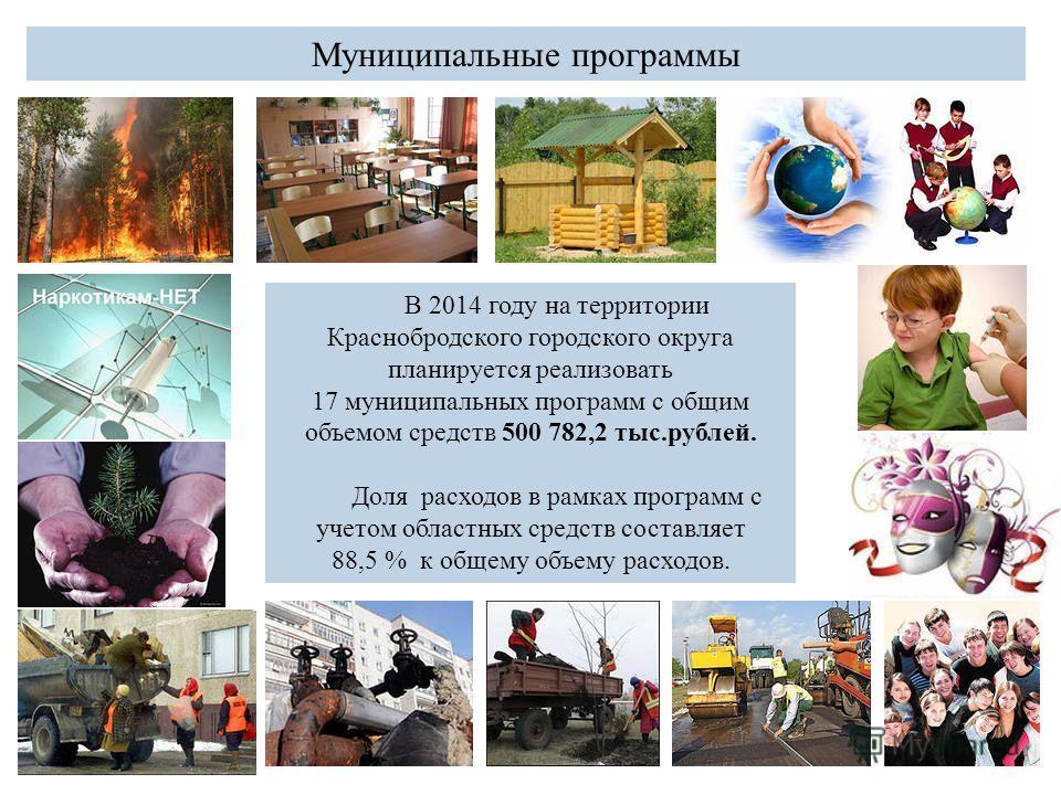 27 Муниципальные программы В 2014 году на территории Краснобродского городского округа планируется реализовать 17 муниципальных программ с общим объемом средств 500 782,2 тыс.рублей. Доля расходов в рамках программ с учетом областных средств составля