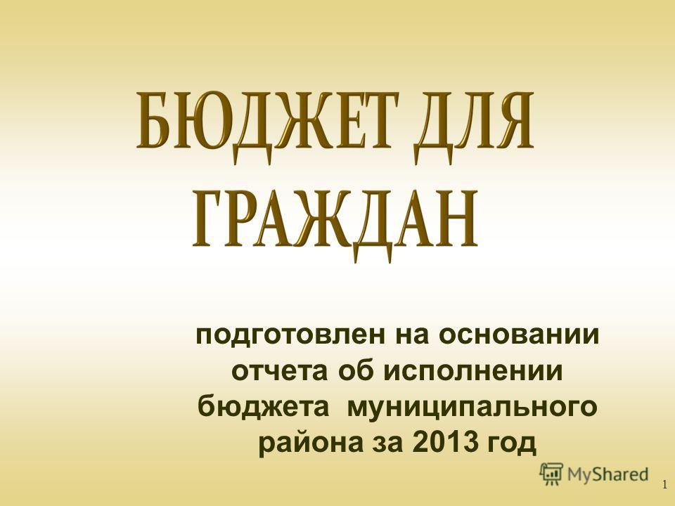 1 подготовлен на основании отчета об исполнении бюджета муниципального района за 2013 год