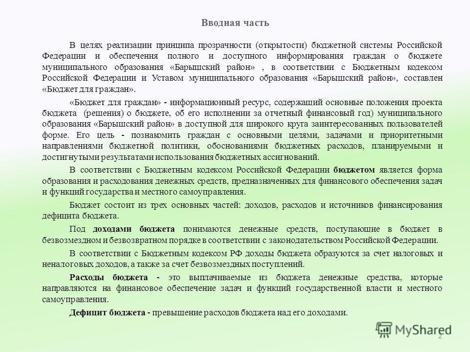 Вводная часть В целях реализации принципа прозрачности (открытости) бюджетной системы Российской Федерации и обеспечения полного и доступного информирования граждан о бюджете муниципального образования «Барышский район», в соответствии с Бюджетным ко