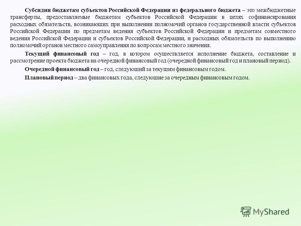 Субсидии бюджетам субъектов Российской Федерации из федерального бюджета – это межбюджетные трансферты, предоставляемые бюджетам субъектов Российской Федерации в целях софинансирования расходных обязательств, возникающих при выполнении полномочий орг