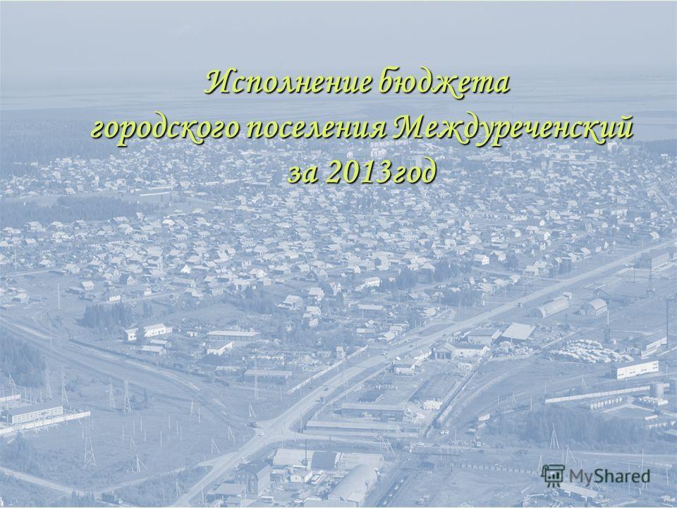 Исполнение бюджета городского поселения Междуреченский за 2013год