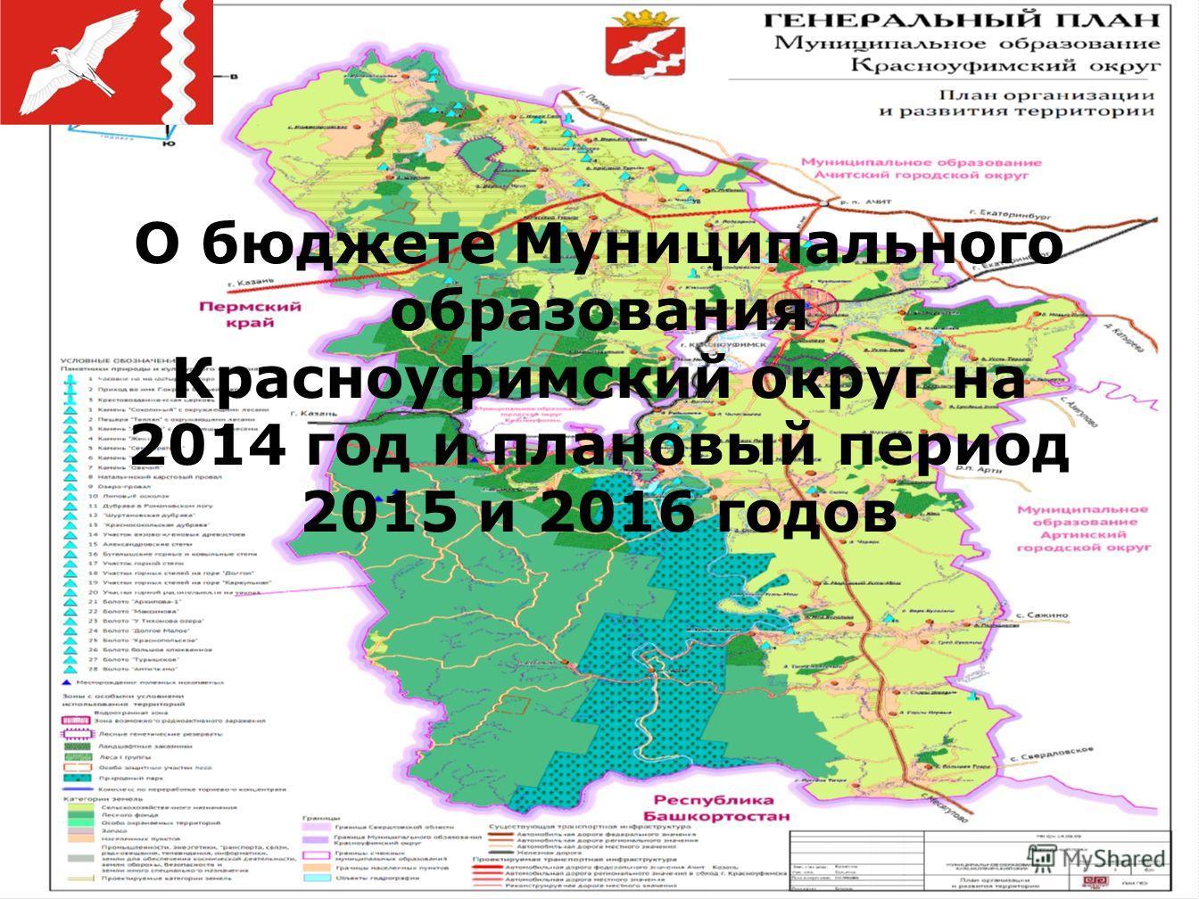О бюджете Муниципального образования Красноуфимский округ на 2014 год и плановый период 2015 и 2016 годов