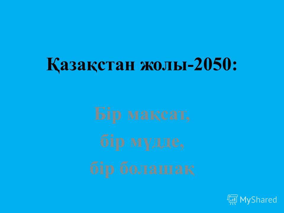 Қазақстан жолы-2050: Бір мақсат, бір мүдде, бір болашақ