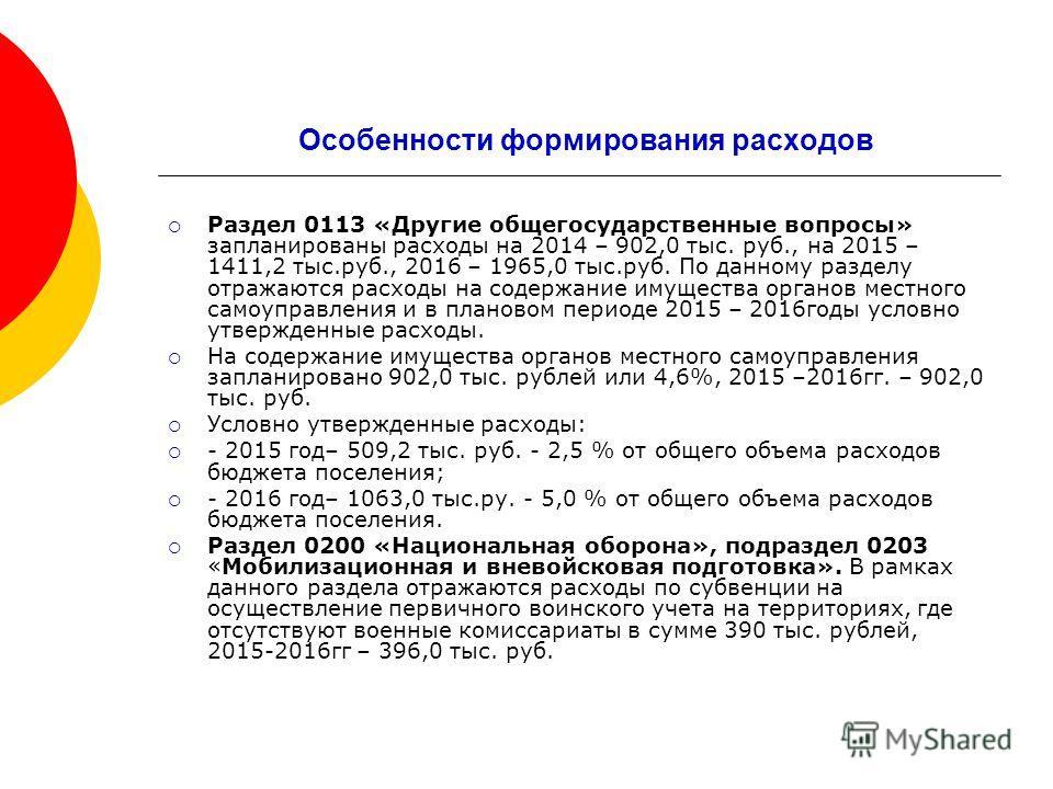 Раздел 0113 «Другие общегосударственные вопросы» запланированы расходы на 2014 – 902,0 тыс. руб., на 2015 – 1411,2 тыс.руб., 2016 – 1965,0 тыс.руб. По данному разделу отражаются расходы на содержание имущества органов местного самоуправления и в план