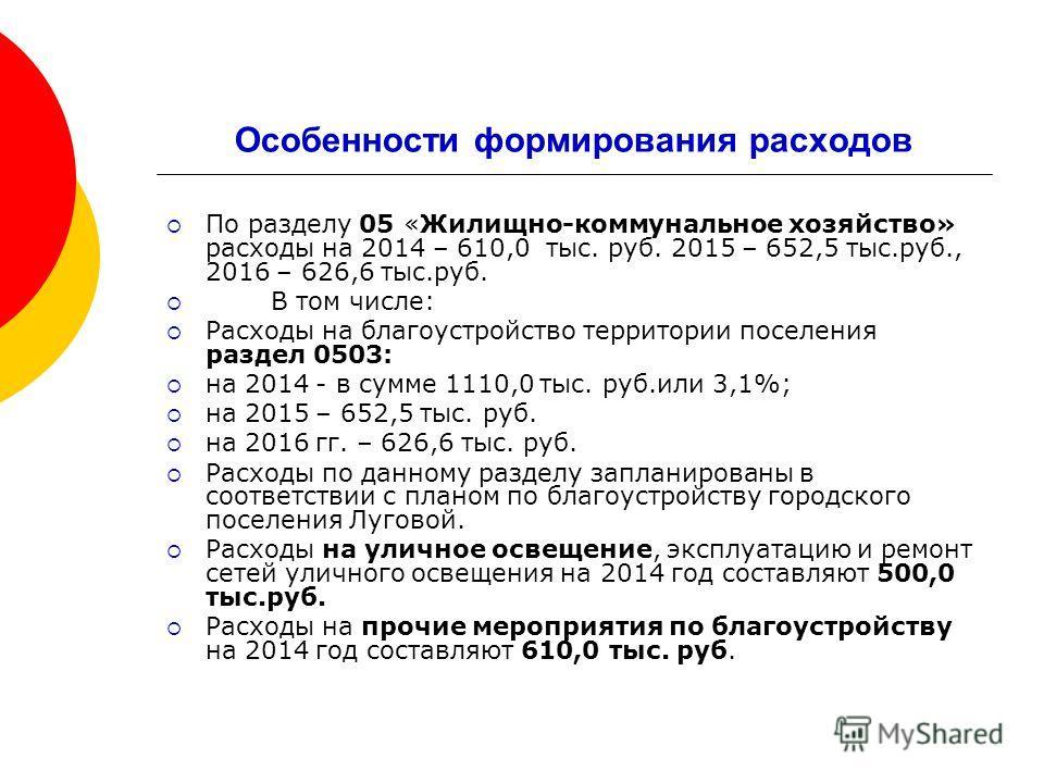 По разделу 05 «Жилищно-коммунальное хозяйство» расходы на 2014 – 610,0 тыс. руб. 2015 – 652,5 тыс.руб., 2016 – 626,6 тыс.руб. В том числе: Расходы на благоустройство территории поселения раздел 0503: на 2014 - в сумме 1110,0 тыс. руб.или 3,1%; на 201